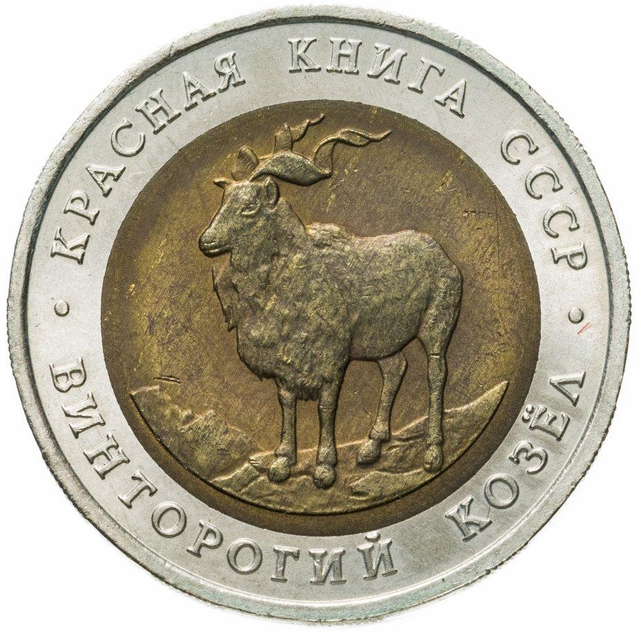 купить 5 рублей 1991 ЛМД винторогий козёл