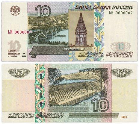 купить 10 рублей 1997 (модификация 2004) красивый номер 0000007 ПРЕСС