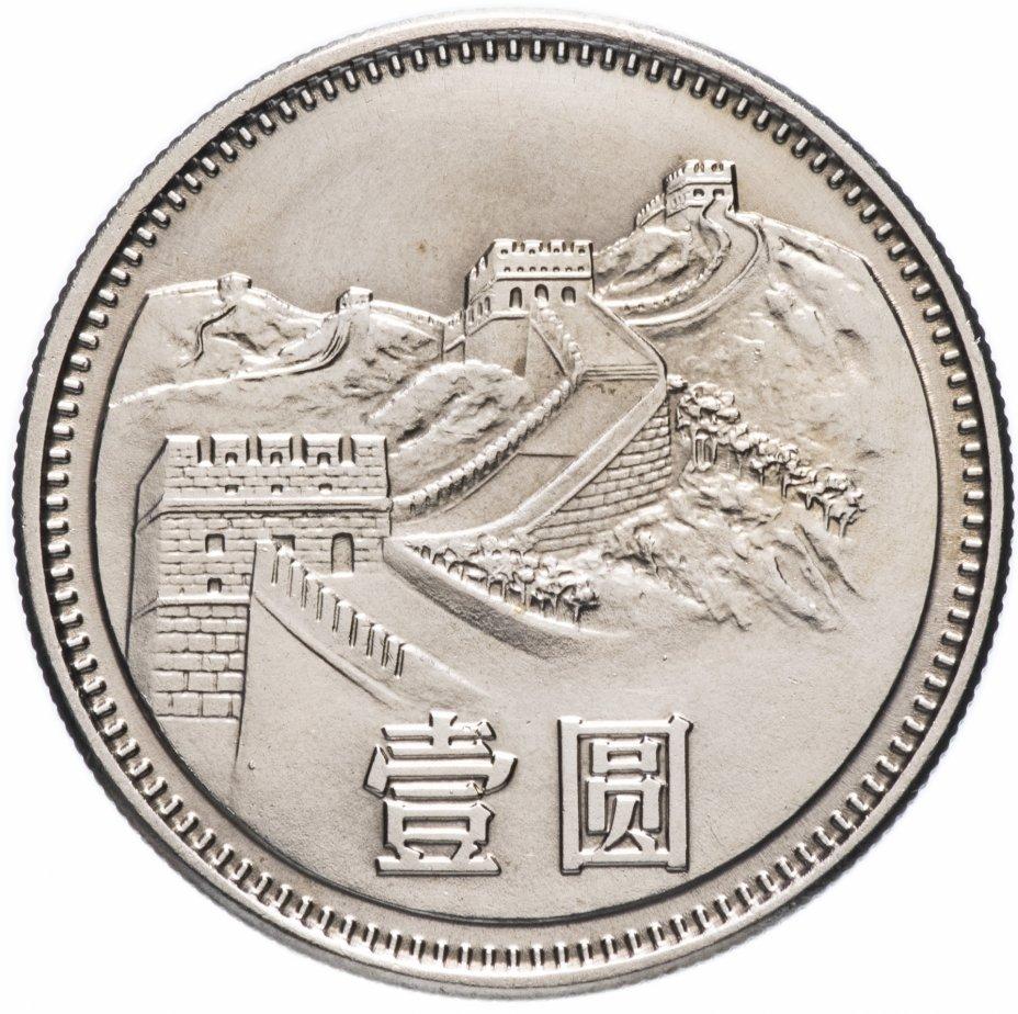купить Китай 1 юань (yuan) 1981