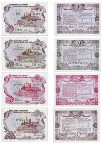 купить Набор образцов облигаций 1992 года 1, 10, 20 и 1000 рублей  Российский внутренний выигрышный заем ПРЕСС