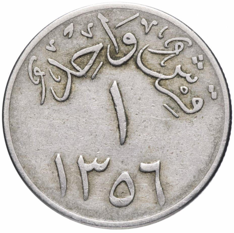 купить Саудовская Аравия 1 гирш (кирш, qirsh) 1937