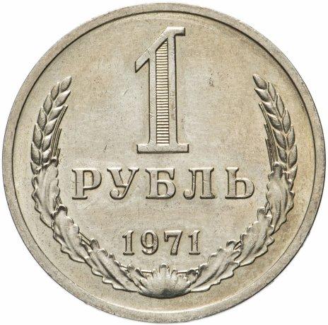купить 1 рубль 1971