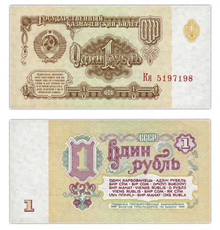 купить 1 рубль 1961 тип литер Большая/маленькая, 2-й тип шрифта