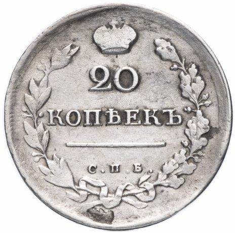 купить 20 копеек 1814 СПБ-ПС