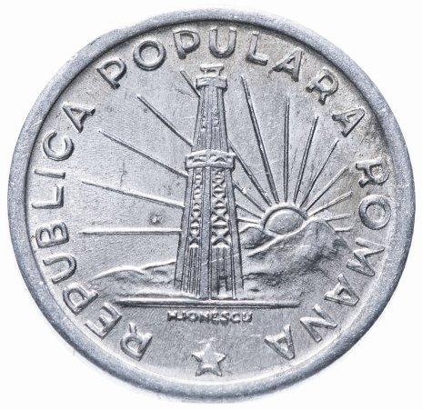 купить Румыния 1 лей (leu) 1951