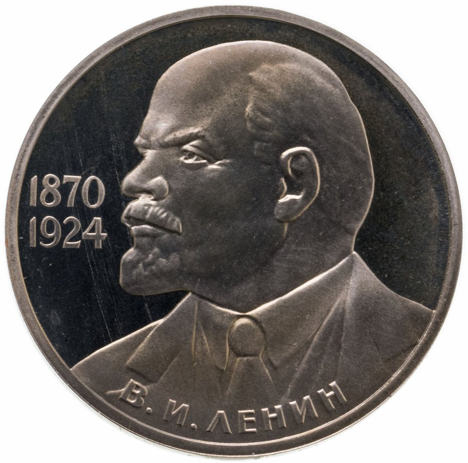 """купить 1 рубль 1985 Proof """"115-летие со дня рождения В. И. Ленина"""", Стародел"""