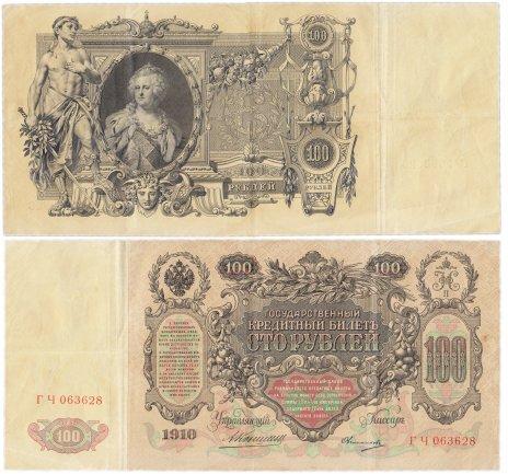 купить 100 рублей 1910 Коншин, кассир Овчинников