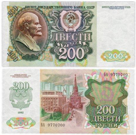 купить 200 рублей 1992 красивый номер 9770700 ПРЕСС