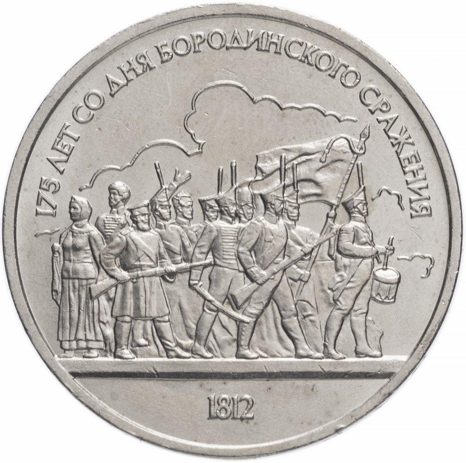 купить 1 рубль 1987 175 лет со дня Бородинского сражения барельеф (Бородино, панорама)