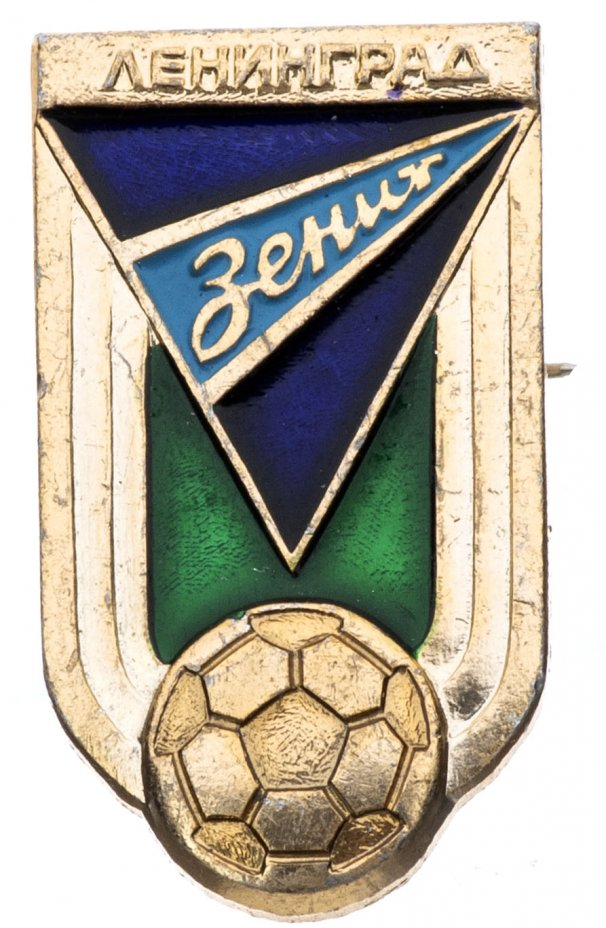 купить Значок Зенит Ленинград СССР Футбол (Разновидность случайная )