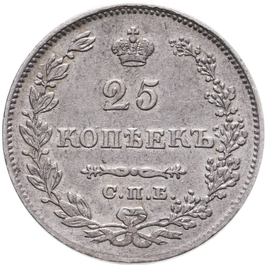 купить 25 копеек 1829 СПБ-НГ