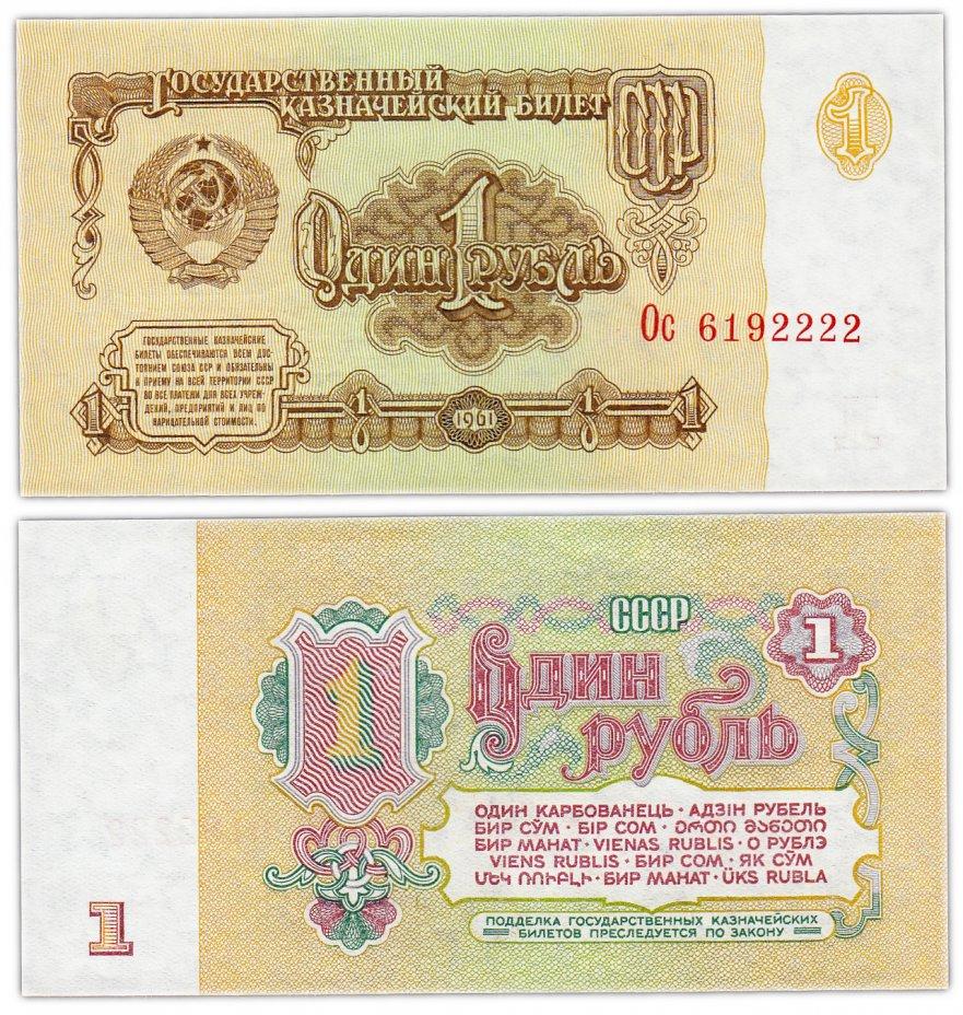 купить 1 рубль 1961 красивый номер 6192222