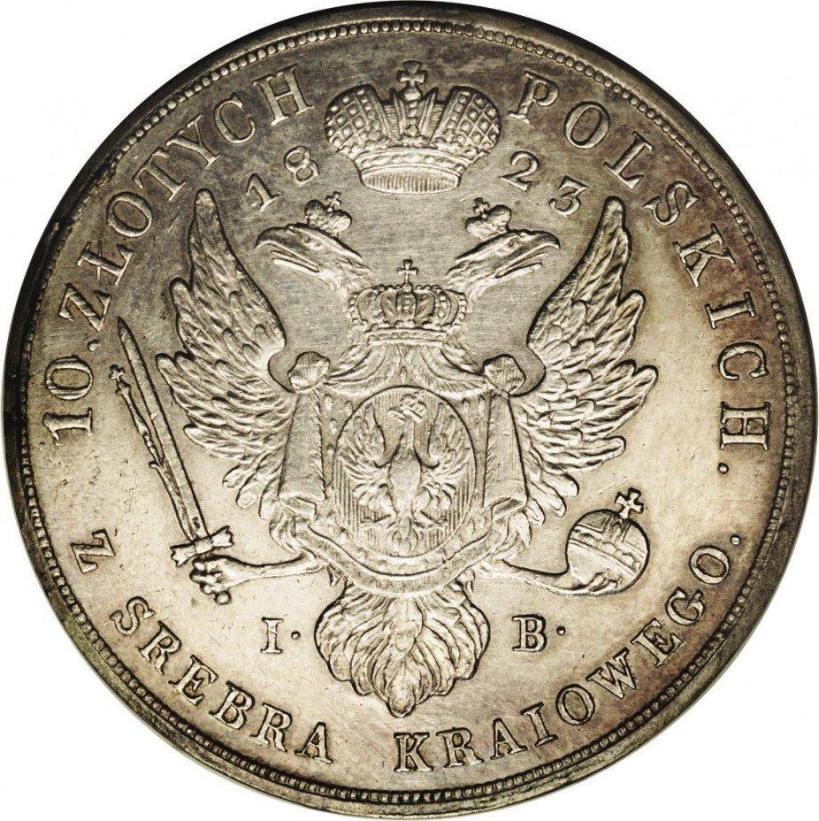 купить 10 злотых 1823 года IB
