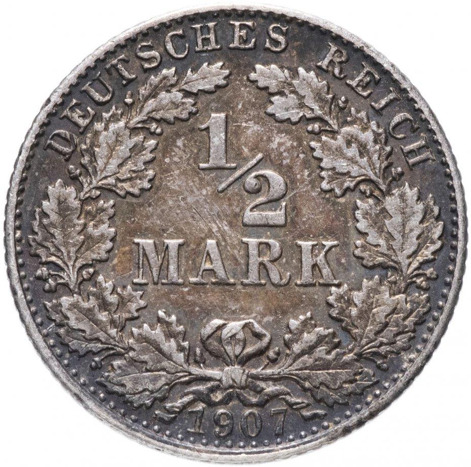 купить Германия 1/2 марки (mark) 1907 D