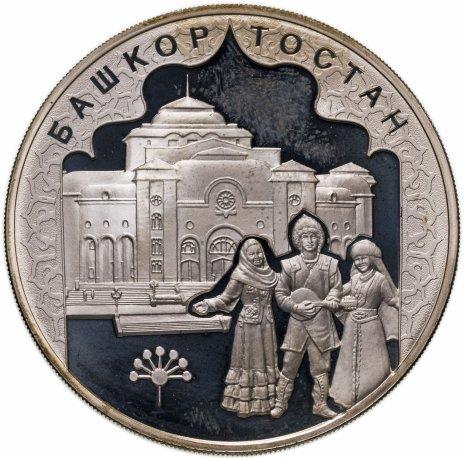 купить 3 рубля 2007 ММД к 450-летию добровольного вхождения Башкирии в состав России