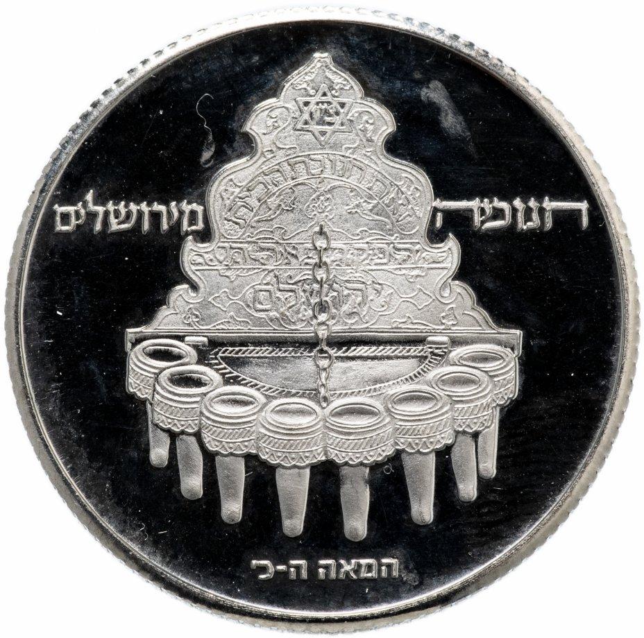 купить Израиль 10 лир (лирот, lirot) 1977 Ханука. Лампа из Иерусалима Ребристый гурт