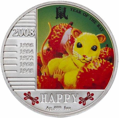"""купить Ниуэ 1 доллар 2008 """"Лунный календарь: год крысы (счастье)"""""""