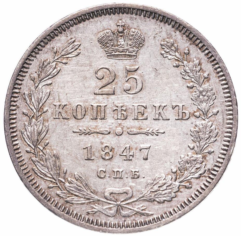 купить 25 копеек 1847 СПБ-ПА, Биткин №294