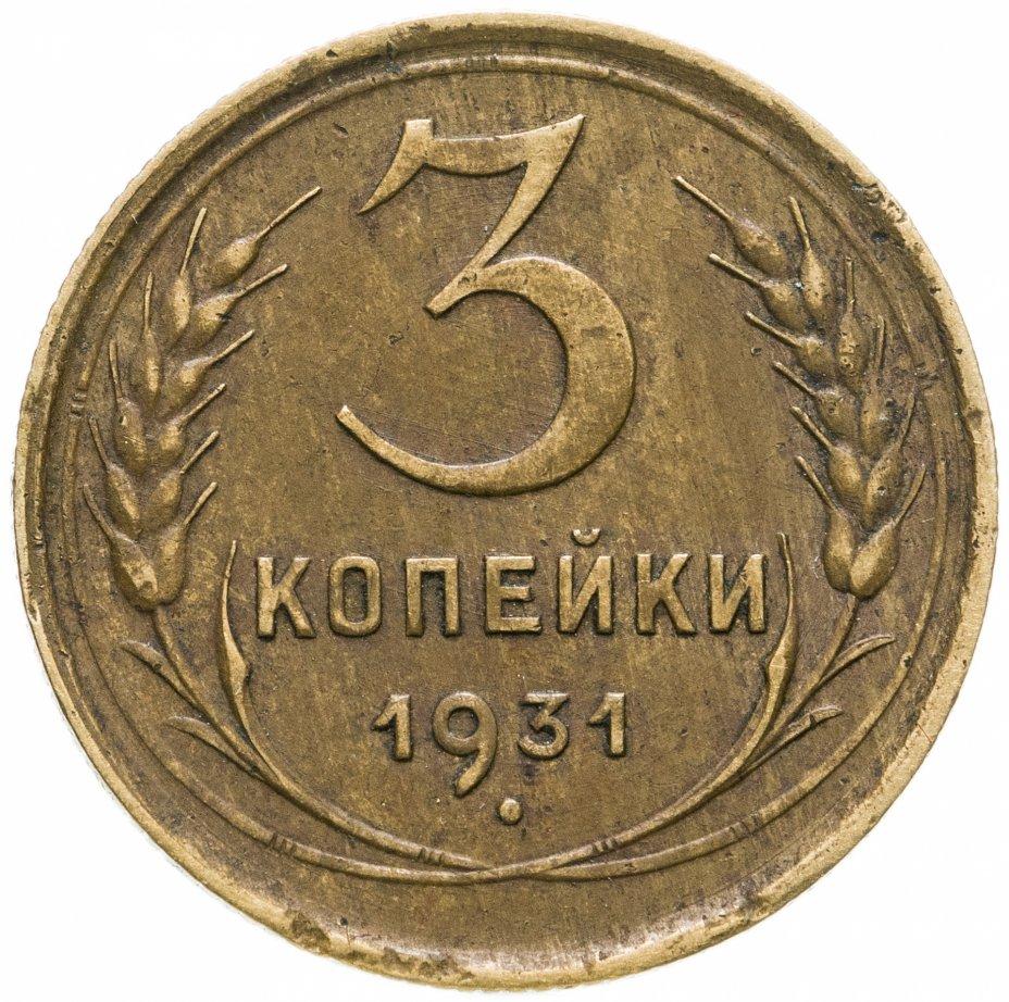 купить 3 копейки 1931