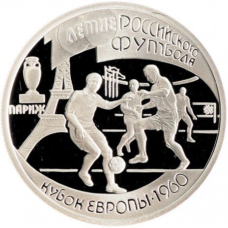 купить 1 рубль 1997 ЛМД Proof 100-летие Российского футбола Кубок Европы. Париж - 1960