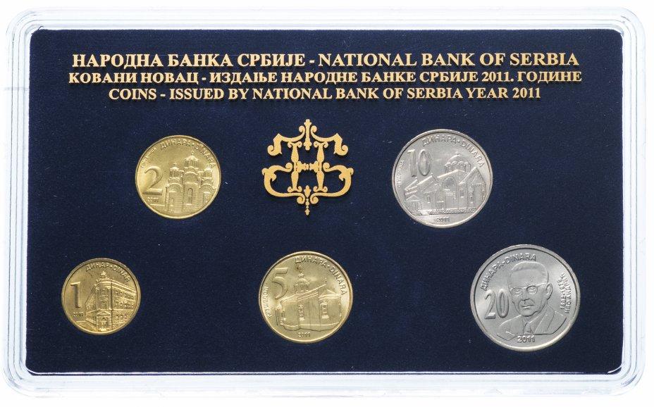 купить Сербия официальный набор монет 2011 год (5 штук, UNC)