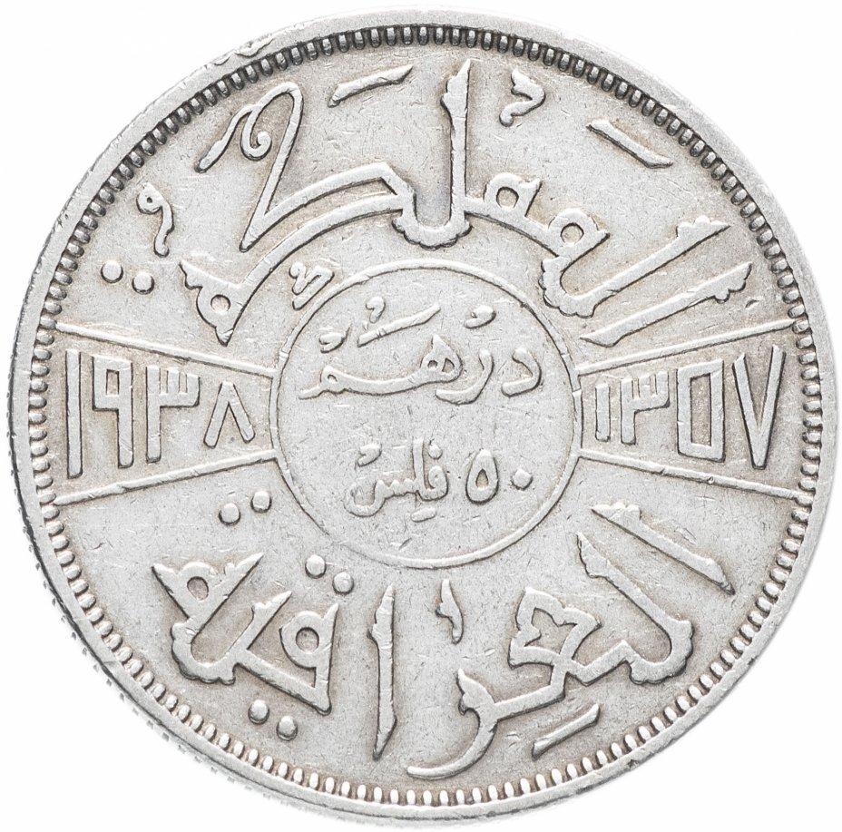 купить Ирак 50 филсов 1938