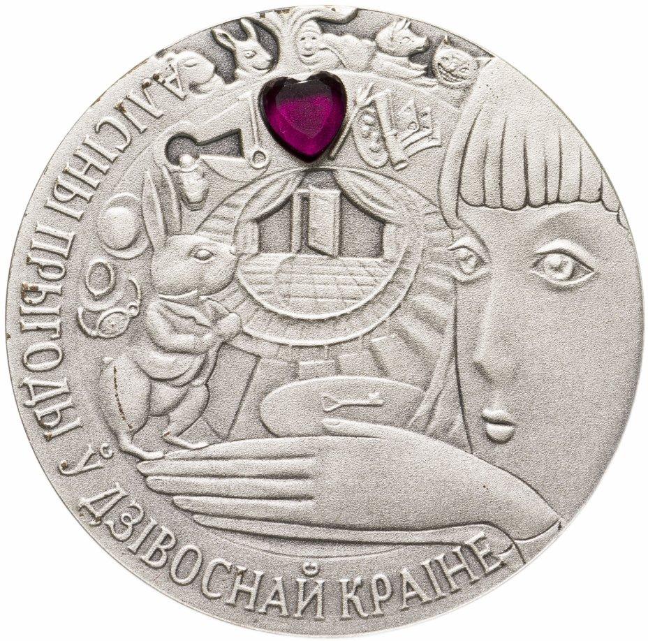 купить Беларусь 20 рублей 2007 «Сказки народов мира-Алиса в зазеркалье»