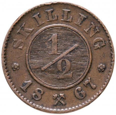 купить Норвегия 1/2 скиллинга 1867