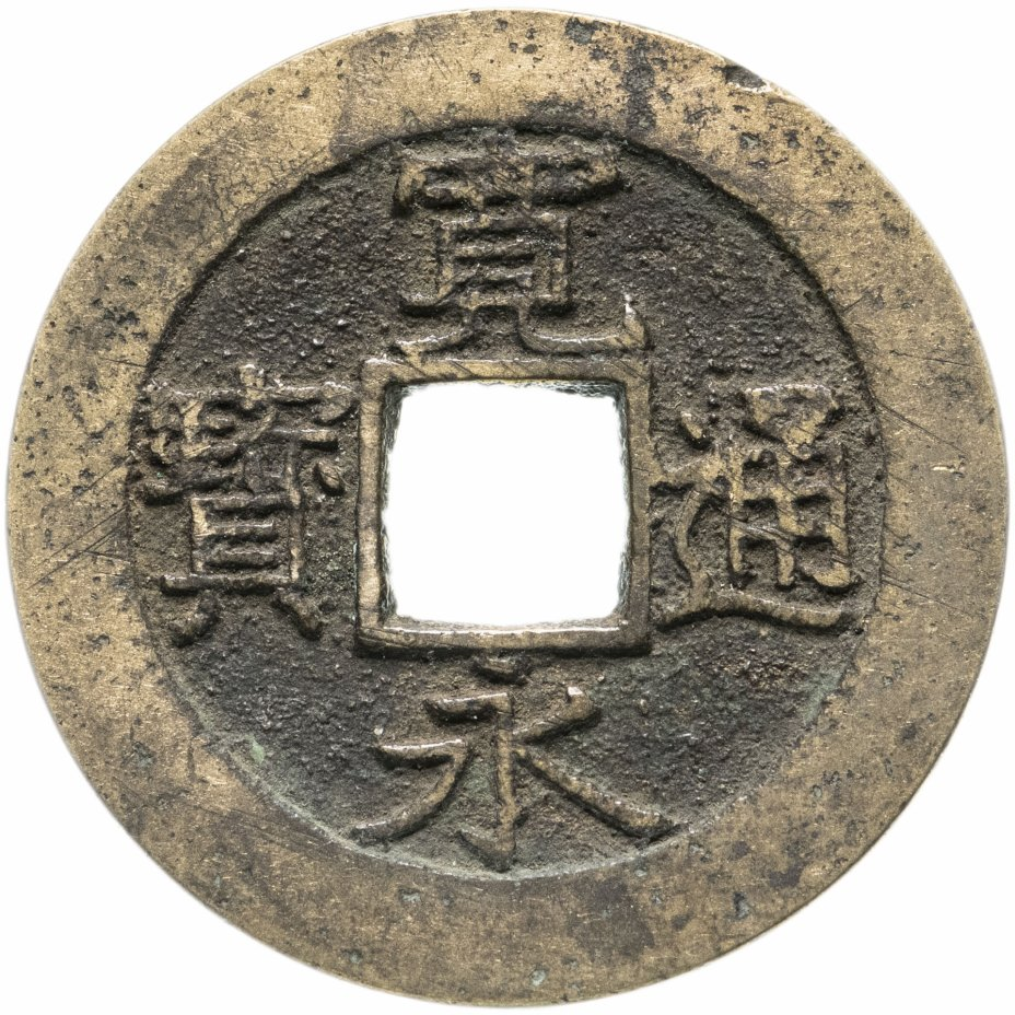 купить Япония, Канъэй цухо (Син Канъэй цухо), 4 мона, Фукагава, Эдо,1769-88