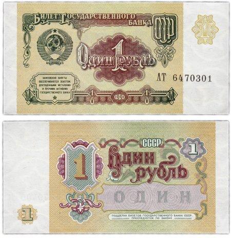 купить 1 рубль 1991 бумага белая ПРЕСС