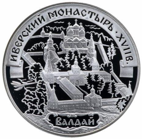 """купить 3 рубля 2002 СПМД """"Иверский монастырь (XVII в.), Валдай"""""""