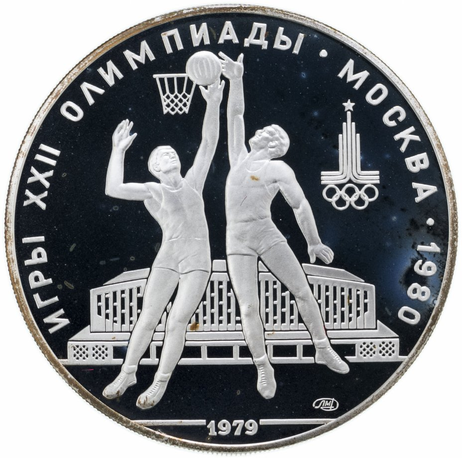 """купить 10 рублей 1979 ЛМД Proof """"XXII летние Олимпийские игры 1980 в Москве: Баскетбол"""""""