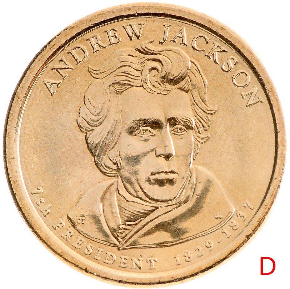 купить 1 доллар 2008 D Эндрю Джексон (7-й президент США)