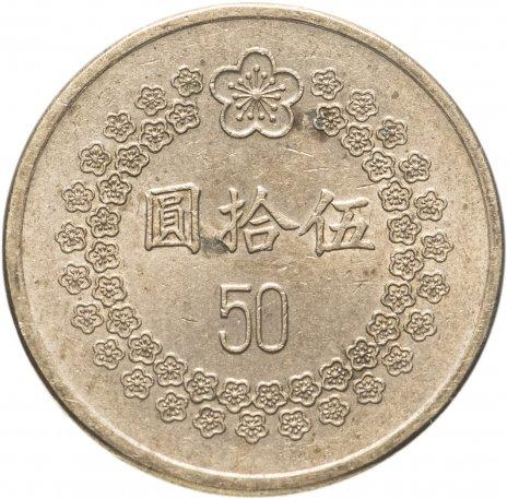 купить Тайвань 50 долларов 1992-1993, случайная дата