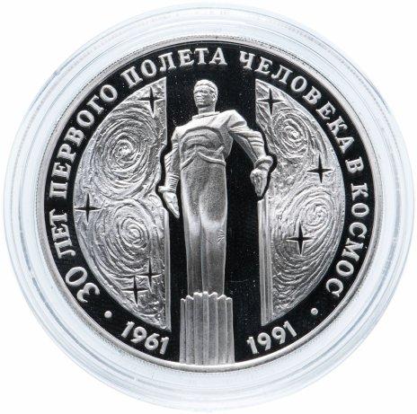 """купить 3 рубля 1991 ЛМД Proof  """"30 лет первого полета человека (Ю.А. Гагарина) в космос"""""""