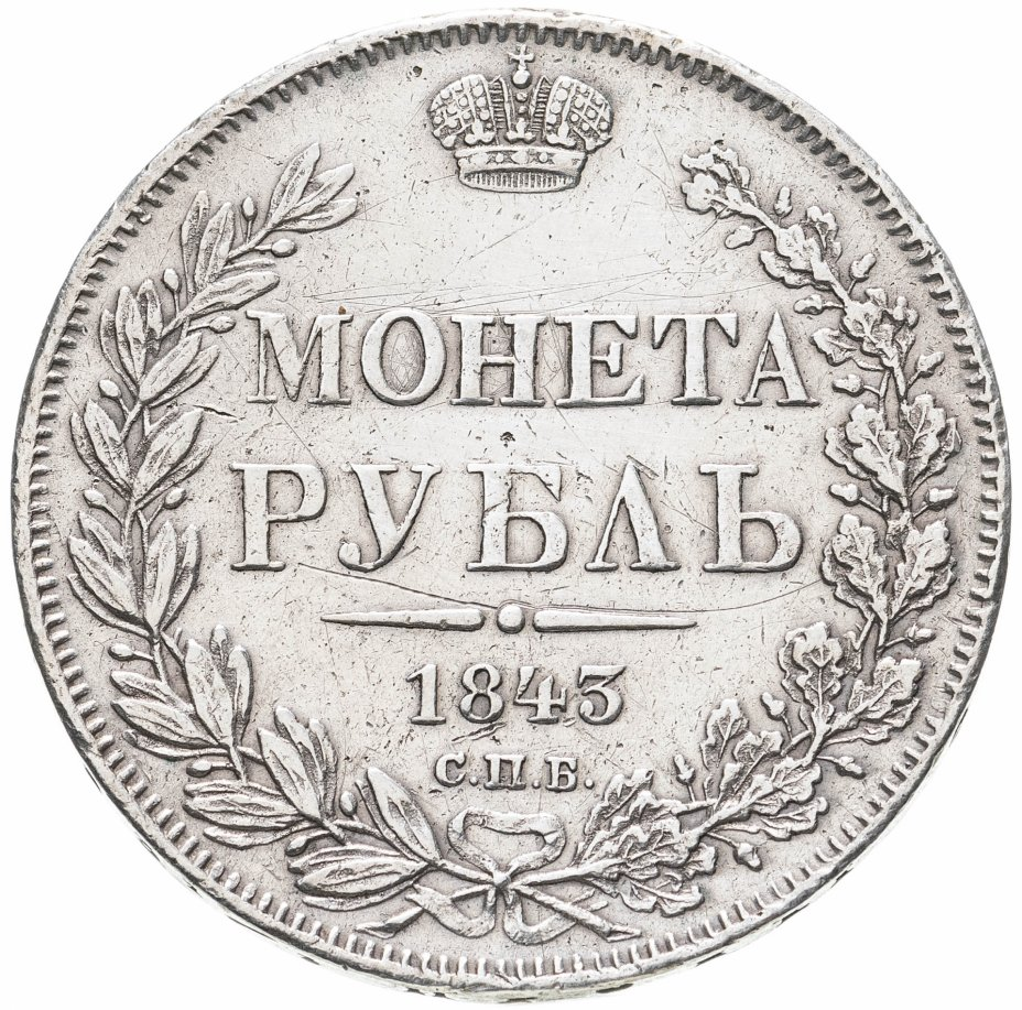 купить 1 рубль 1843 СПБ-АЧ  орёл 1838, реверс: венок 8 звеньев