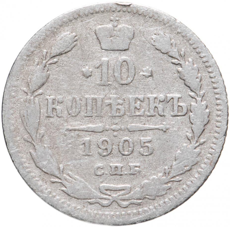 купить 10 копеек 1905 СПБ-АР