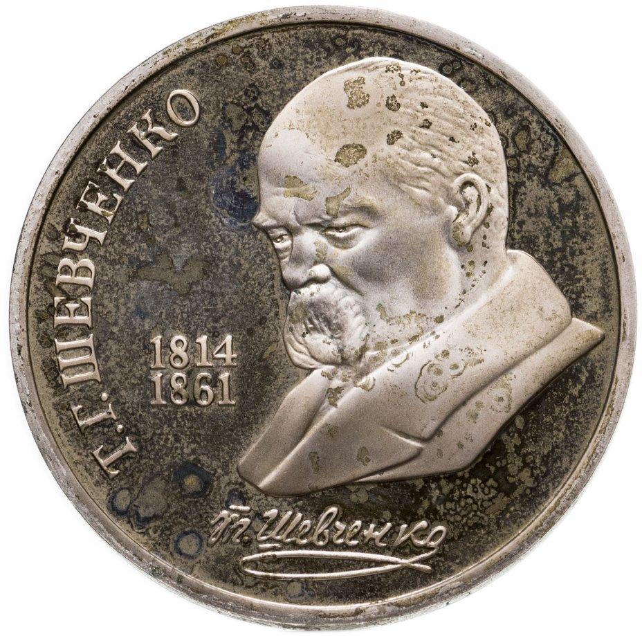 """купить 1 рубль 1989 Proof """"175 лет со дня рождения украинского поэта Т. Г. Шевченко"""""""