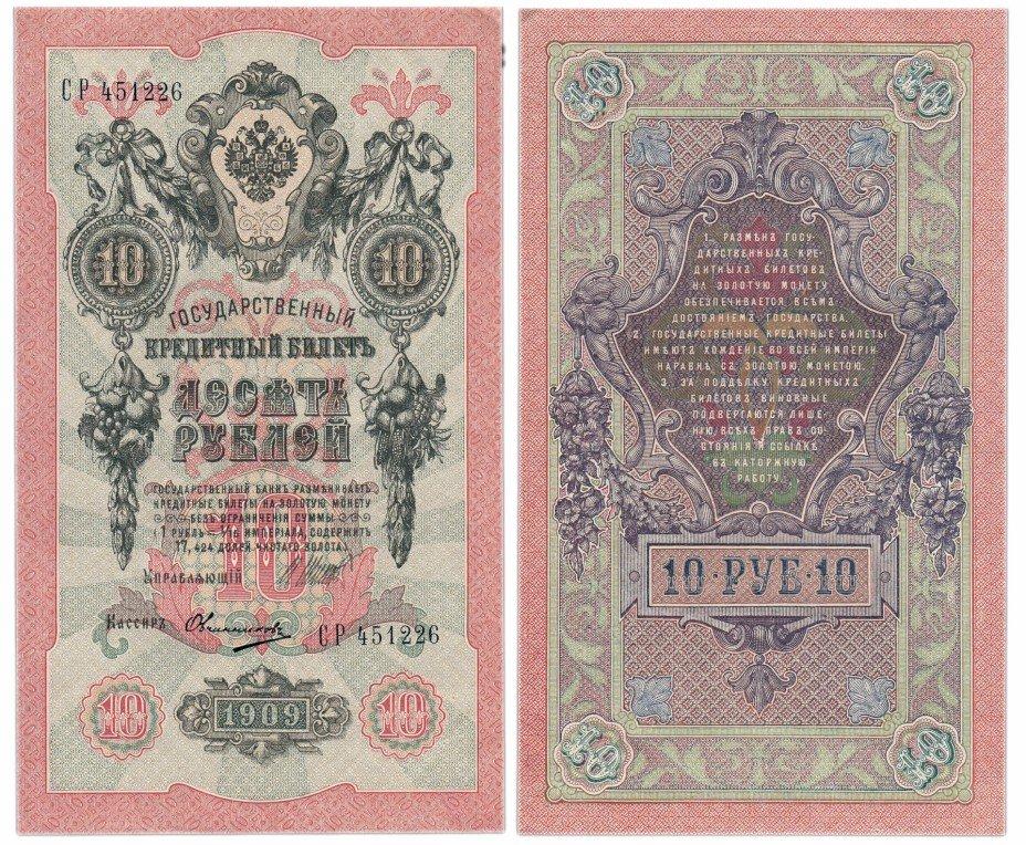 купить 10 рублей 1909 управляющий Шипов, кассир Овчинников