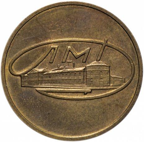 купить Жетон из годового набора монет ЛМД 1965-1973 гг.