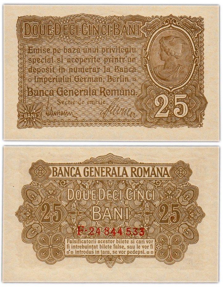 купить Румыния (Немецкая оккупация) 25 бани 1917 (Pick M1)