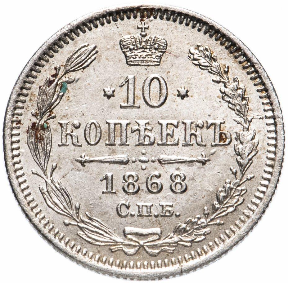 купить 10 копеек 1868 СПБ-HI