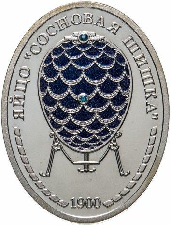 """купить Медаль """"Императорская коллекция Карла Фаберже. Яйцо Сосновая шишка"""""""
