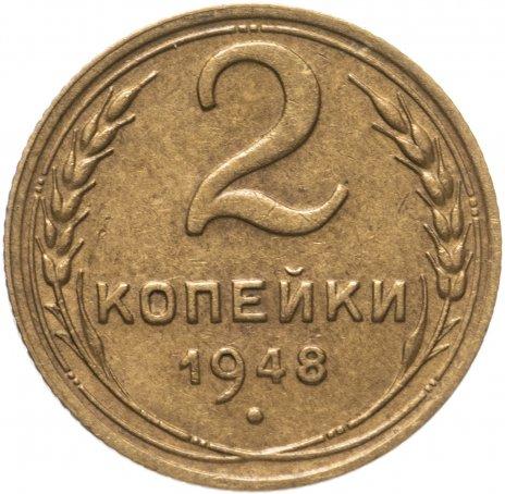 купить 2 копейки 1948