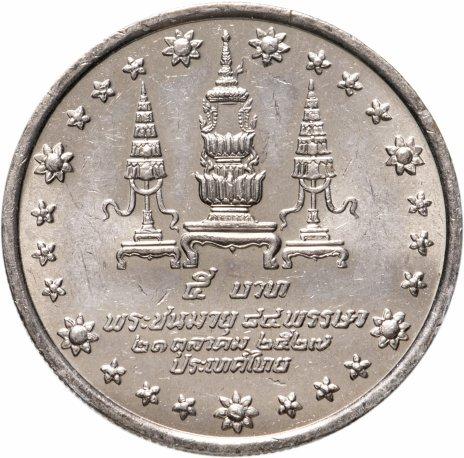 """купить Таиланд 5 батов (baht) 1984 """"84 года со дня рождения матери короля"""""""