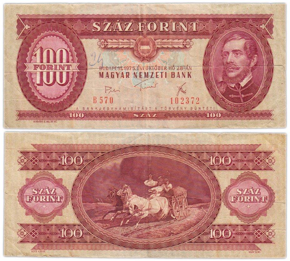 купить Венгрия 100 форинтов 1975 (Pick 171с)