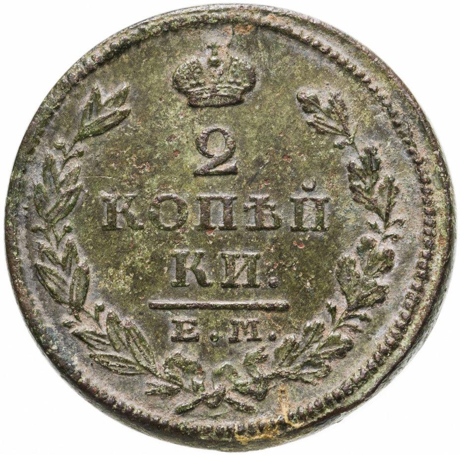 купить 2 копейки 1826 ЕМ-ИК