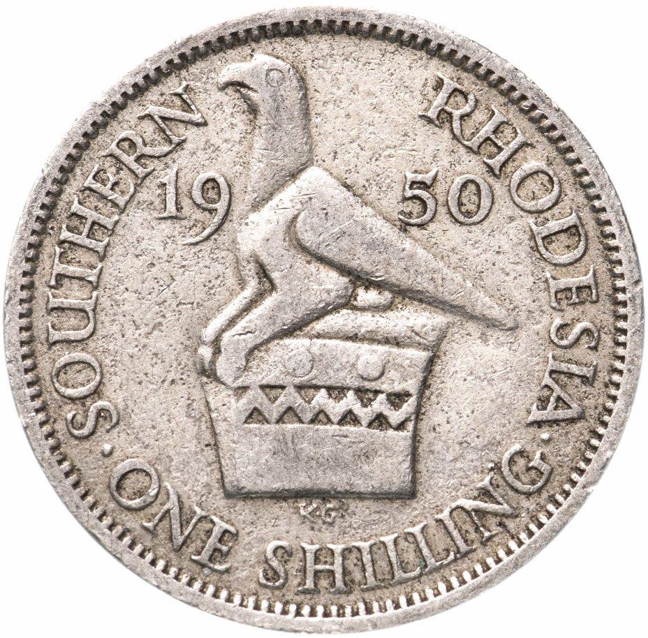 купить Южная Родезия 1 шиллинг (shilling) 1950