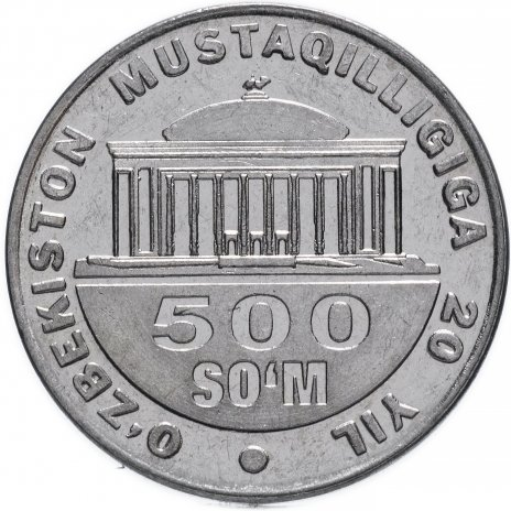 """купить Узбекистан 500 сом 2011 """"20 лет независимости"""""""