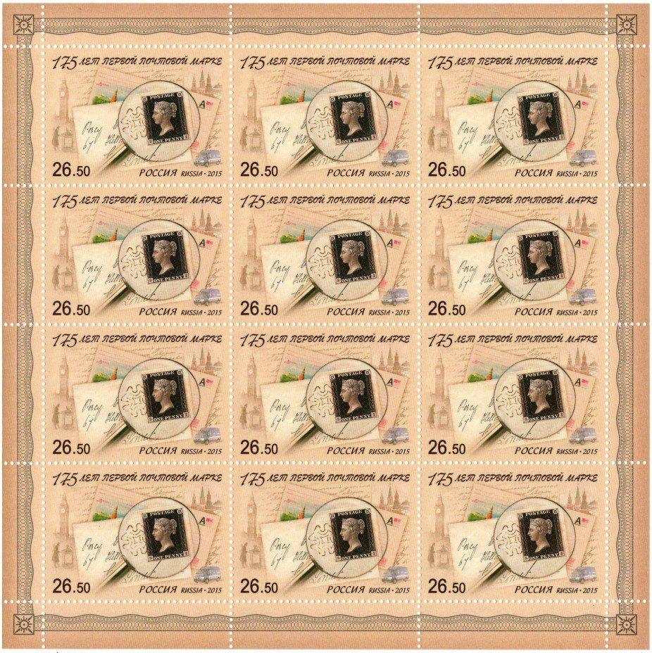 купить 2015. 175 лет первой почтовой марке, лист #1940